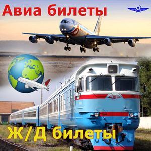 Авиа- и ж/д билеты Карачаевска