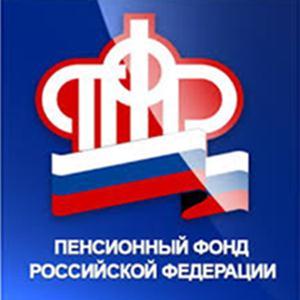 Пенсионные фонды Карачаевска
