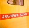 Аварийные службы в Карачаевске