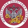 Налоговые инспекции, службы в Карачаевске