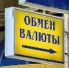Обмен валют в Карачаевске