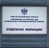 Отделения полиции в Карачаевске