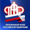 Пенсионные фонды в Карачаевске