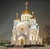Религиозные учреждения в Карачаевске