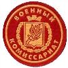 Военкоматы, комиссариаты в Карачаевске