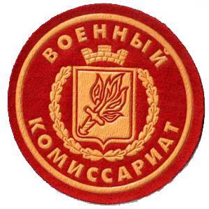 Военкоматы, комиссариаты Карачаевска